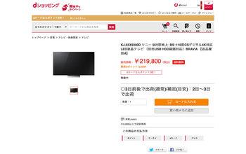 KJ-55X9300D_Blog.jpg